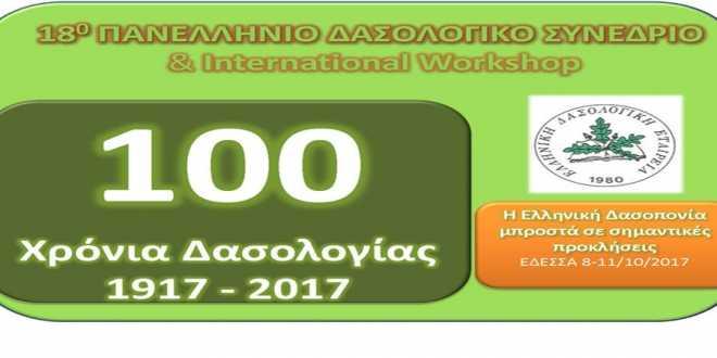 18ο Πανελλήνιο Δασολογικό Συνέδριο της Ελληνικής Δασολογικής Εταιρείας στην Έδεσσα