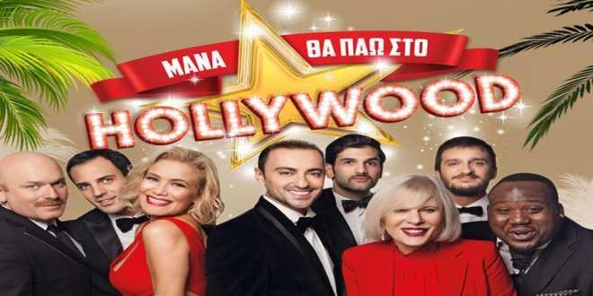 «Μάνα θα πάω στο Hollywood» στην Έδεσσα 30 Αυγούστου – Κερδίστε προσκλήσεις
