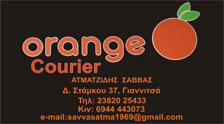 Orange courier, Γιαννιτσά