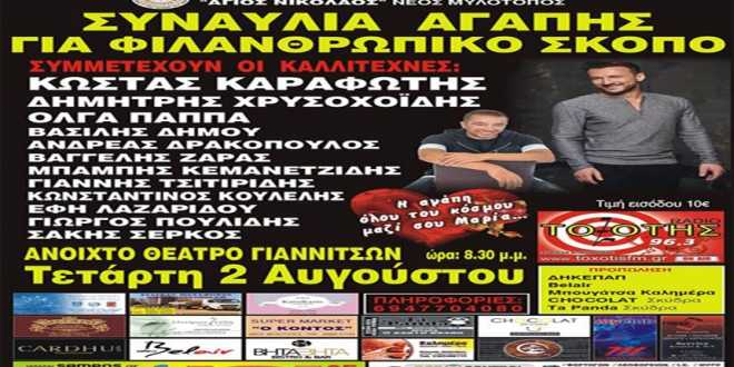 Συναυλία αγάπης στα Γιαννιτσά  – Όλοι μαζί να στηρίξουμε τη μικρή Μαρία