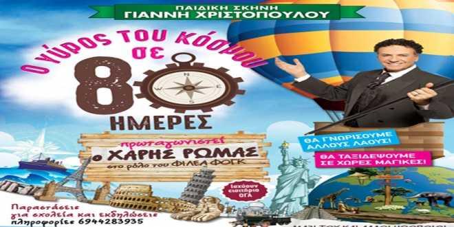 """""""Ο Γύρος του κόσμου σε 80 ημέρες"""" με τον Χάρη Ρώμα σε Αριδαία, Γιαννιτσά και Έδεσσα – Κερδίστε δωρεάν προσκλήσεις!"""