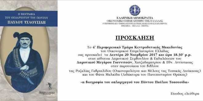 «Ο Οπλαρχηγός του Πόντου Παύλος Τσαουσίδης» Παρουσίαση βιβλίου στα Γιαννιτσά
