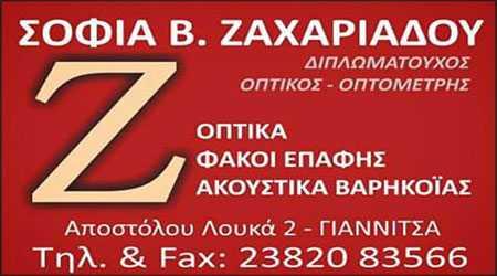 Σοφία Β. Ζαχαριάδου, Οπτικά, Γιαννιτσά
