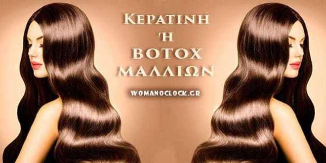 Κερατίνη ή Botox Μαλλιων  Ποιο είναι Καλύτερο – Λόγος της Πέλλας 9823acf127e