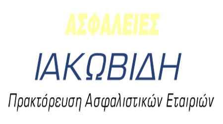 Ασφάλειες Ιακωβίδη, Γιαννιτσά
