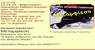 Το Θεατρικό Εργαστήρι Γιαννιτσών παρουσιάζει την παράσταση «Μεταμφίεση»