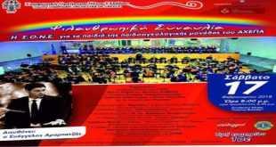 Συναυλία της ΣΟΝΕ για τα παιδιά της Παιδοογκολογικής Μονάδας του ΑΧΕΠΑ
