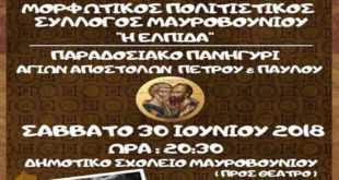 Παραδοσιακό πανηγύρι από τον Μορφωτικό Σύλλογο Μαυροβουνίου