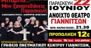 «Μπαμπά μην ξαναπεθάνεις Παρασκευή…» στα Γιαννιτσά – Κερδίστε δωρεάν προσκλήσεις