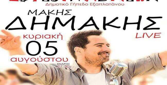 Ο Μάκης Δημάκης στο 2ο Φεστιβάλ Νέων Εξαπλατάνου! Κερδίστε δωρεάν προσκλήσεις