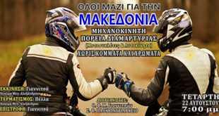 Μηχανοκίνητη πορεία για τη Μακεδονία από το ΣΦ ΠΑΟΚ Γιαννιτσών «Πατριαρχείο» και τον Ο.Φ. Μοτοσικλέτας