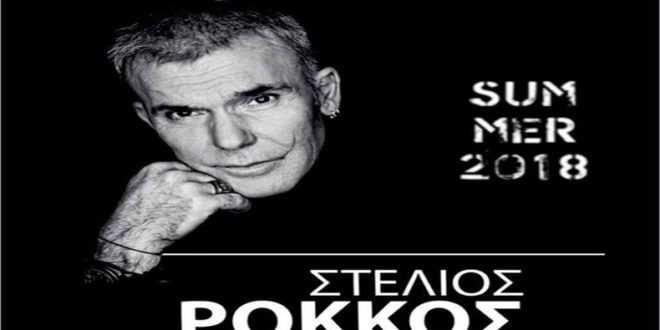 Ο Στέλιος Ρόκκος στην Αλεξάνδρεια Ημαθίας – Κερδίστε δωρεάν προσκλήσεις