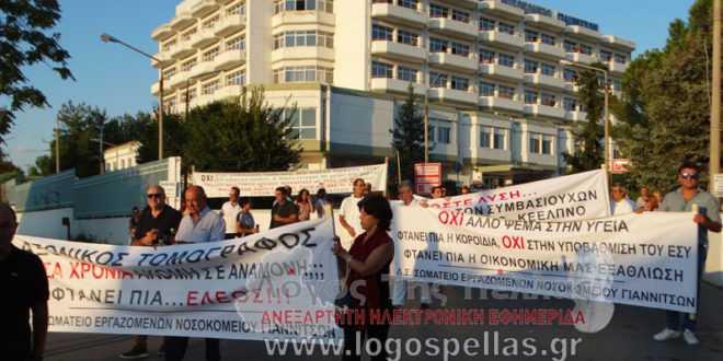 Πραγματοποιήθηκε η πορεία διαμαρτυρίας για τις ελλείψεις του Νοσοκομείου Γιαννιτσών