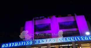 Φως στο Πνευματικό Κέντρο Γιαννιτσών, σωτήριο μήνυμα για τον καρκίνο!