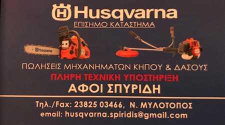 Husqvarna Αφοί Σπυρίδη, Νέος Μυλότοπος
