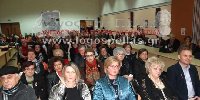 Με μεγάλη επιτυχία η εκδήλωση για τον Καρκίνο από το Σύλλογο Καρκινοπαθών Γιαννιτσών