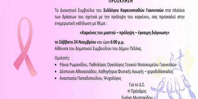 Ενημερωτική εκδήλωση για τον Καρκίνο του μαστού από το Σύλλογο Καρκινοπαθών Γιαννιτσών