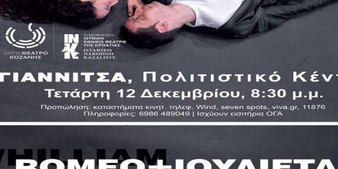 «Romeo + Ιουλιέτα» στα Γιαννιτσά – Κερδίστε δωρεάν προσκλήσεις