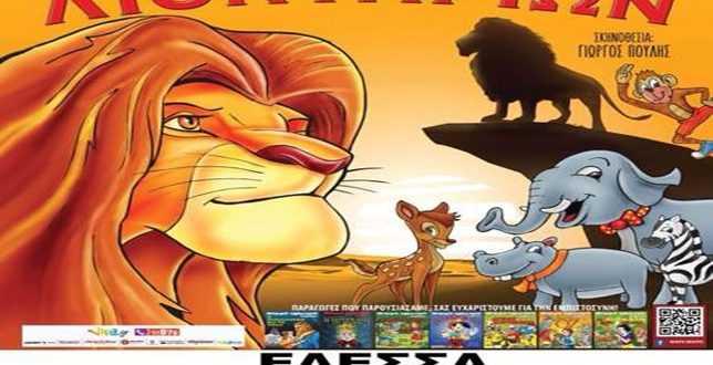 """Η Παιδική Παράσταση """"Ο Βασιλιάς των Λιονταριών"""" στην Έδεσσα – Κερδίστε δωρεάν προσκλήσεις"""