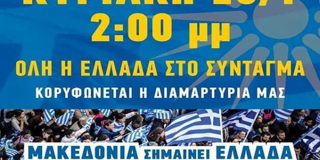 Η Ιερά Μητρόπολις, ο Δήμος Πέλλας και το ΚΤΕΛ Πέλλας διοργανώνουν μετάβαση με λεωφορεία στο Συλλαλητήριο
