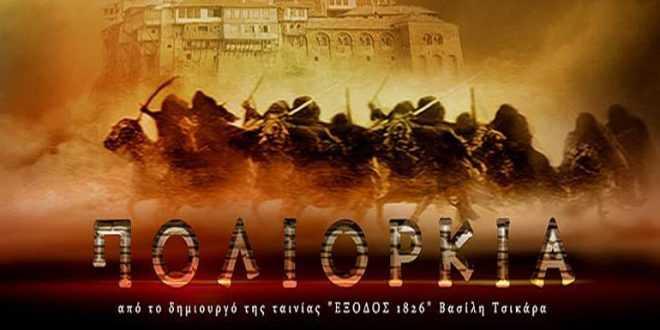 Η ταινία «Πολιορκία» έρχεται στα Γιαννιτσά την Τετάρτη 23 Ιανουαρίου μετά την αναβολή