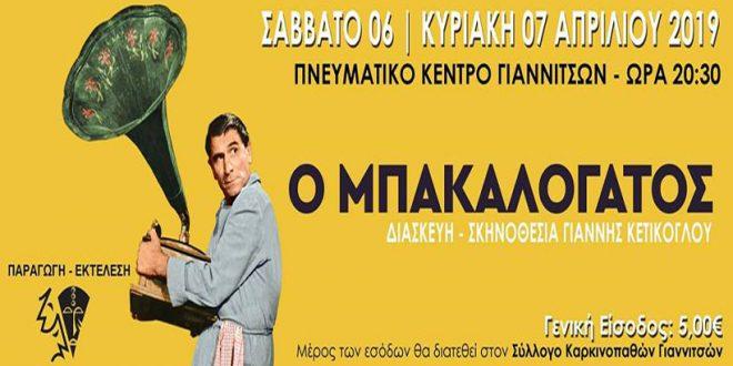 """Ο Μπακαλόγατος, Της Κακομοίρας! Από τον Σύλλογο Θεάτρου """"Θεατρικές Πινελιές"""" στα Γιαννιτσά"""