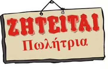 """Ζητείται πεπειραμένη πωλήτρια για το κατάστημα ρούχων """"EMPORIO GRAMA ... 8b7ec0f66c9"""