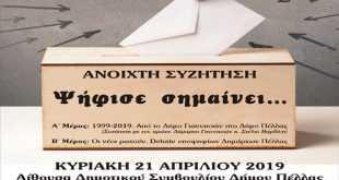 Σωματείο «Εν Έργω»: Debate μεταξύ Υποψηφίων Δημάρχων Πέλλας και των νέων