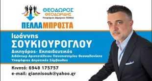 Γιάννης Σουκιούρογλου, υπ. Δημοτικός Σύμβουλος με τον Συνδυασμό «Πέλλα Μπροστά»