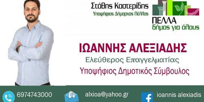 Ιωάννης Αλεξιάδης, υπ. δημοτικός σύμβουλος με τον Συνδυασμό «Πέλλα, Δήμος για Όλους»