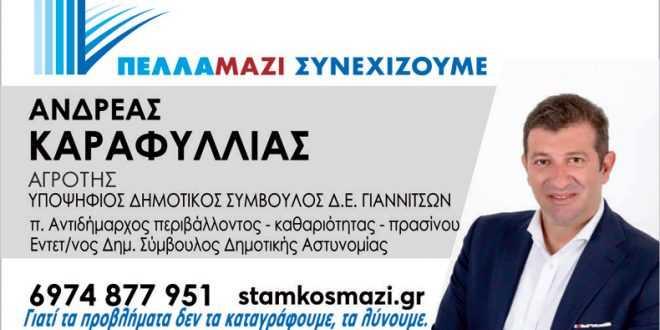 Ανδρέας Καραφυλλιάς, υπ. Δημοτικός σύμβουλος Δ.Ε. Γιαννιτσών, με τον Συνδυασμό «Πέλλα, Μαζί Συνεχίζουμε»