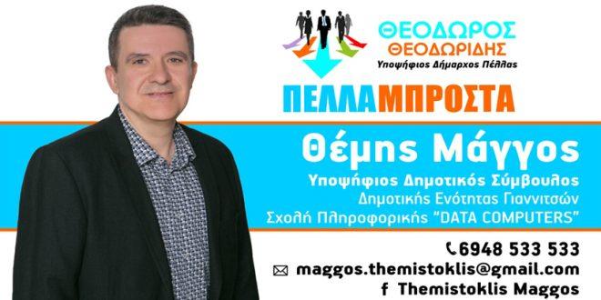 Θέμης Μάγγος, υποψήφιος δημοτικός σύμβουλος με τον Συνδυασμό «ΠΕΛΛΑ ΜΠΡΟΣΤΑ»