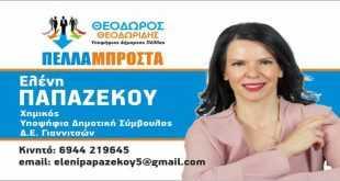 """Ελένη Παπαζέκου, υπ. δημοτική σύμβουλος με τον Συνδυασμό """"Πέλλα Μπροστά"""""""