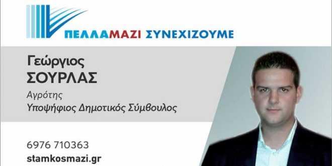 """Γιώργος Σούρλας, υπ. δημοτικός σύμβουλος, με τον Συνδυασμό """"Πέλλα, Μαζί Συνεχίζουμε"""" του Γρηγόρη Στάμκου"""