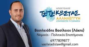 Λάκης Βασιλειάδης, υπ. Περιφερειακός σύμβουλος με την παράταξη του Απ. Τζιτζικώστα