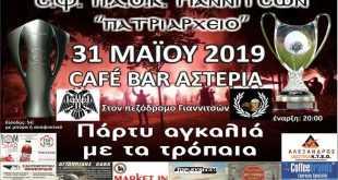 ΣΦ ΠΑΟΚ Πατριαρχείο: Έρχονται Κύπελλο και Πρωτάθλημα στα Γιαννιτσά!