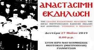 Εκδήλωση της Σχολής Βυζαντινής Μουσικής της Ιεράς Μητροπόλεως, στα Γιαννιτσά