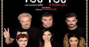 """Ο θίασος του Κώστα Σπυρόπουλου """"TOC TOC"""" στα Γιαννιτσά – Κερδίστε δωρεάν προσκλήσεις"""