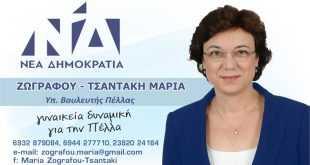 Μαρία Ζωγράφου-Τσαντάκη, υπ. βουλευτής ΝΔ: Με την ίδια διάθεση για προσφορά, προχωράμε μπροστά